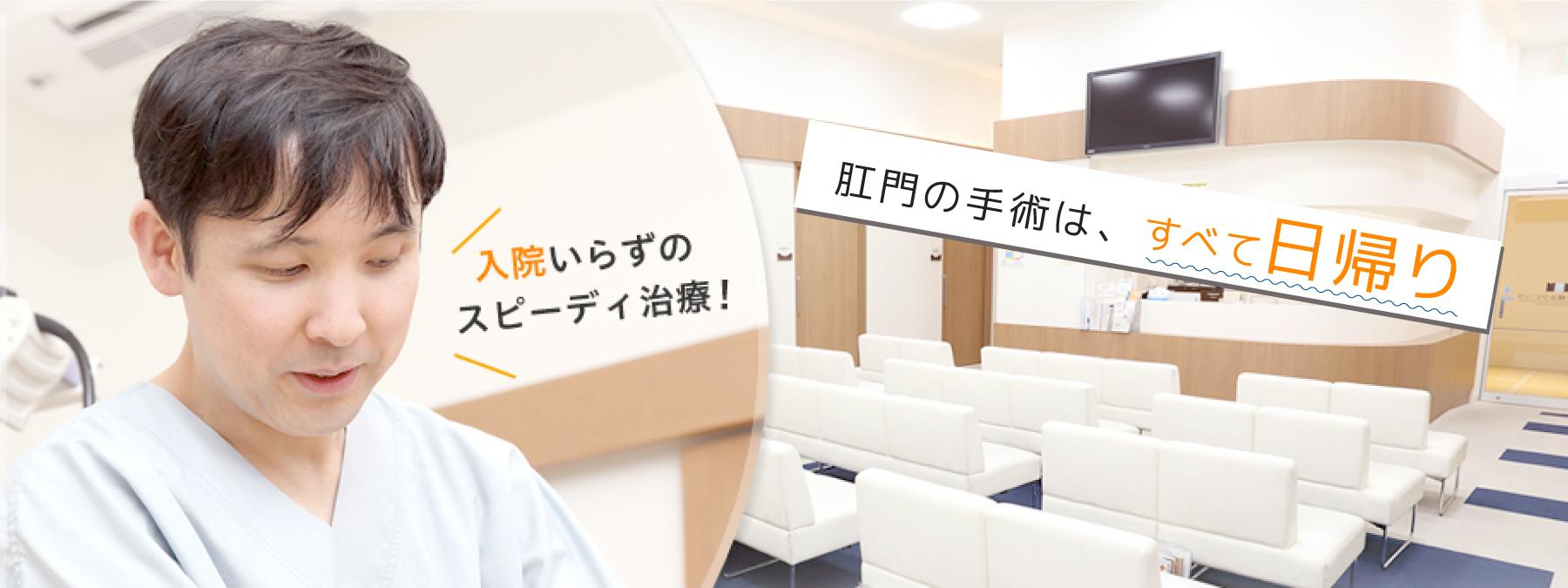 横浜で痔にお悩みなら【ららぽーと横浜クリニック】