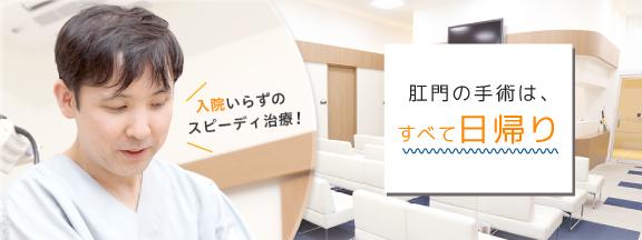 横浜で痔に対応する【ららぽーと横浜クリニック】